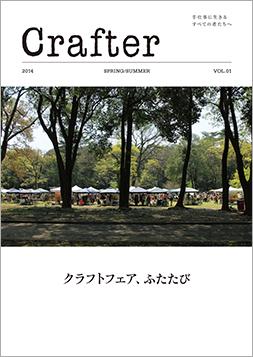 【メディア掲載情報】ハンドメイドビジネス専門誌「Crafter」VOL.1