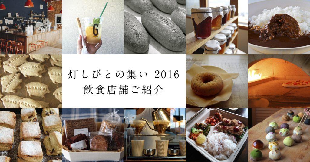 【飲食店舗】今年の飲食店舗情報を更新しました