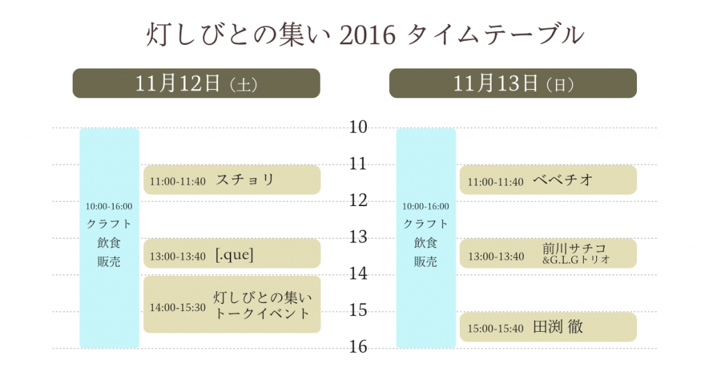 2016_timetable