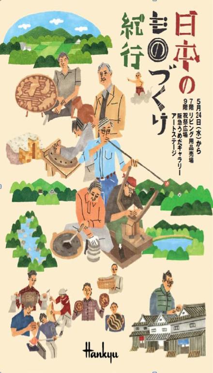阪急百貨店「大阪のものづくり」イベント・トークショーのお知らせ