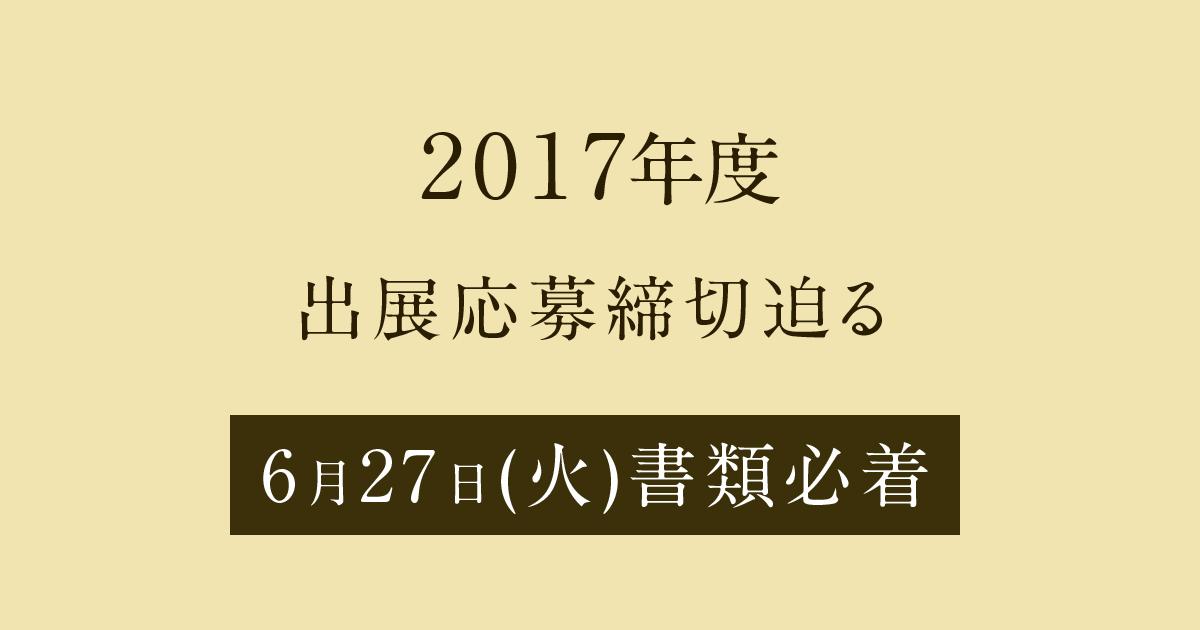2017年の出展応募締切日について