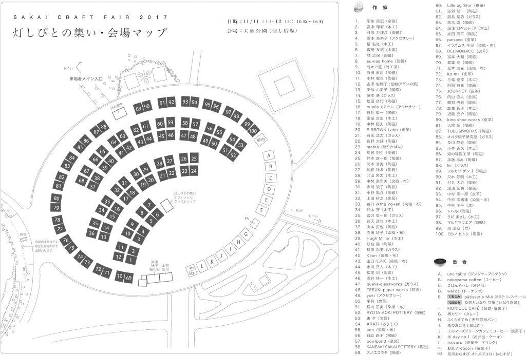 会場マップ有料化のお知らせ