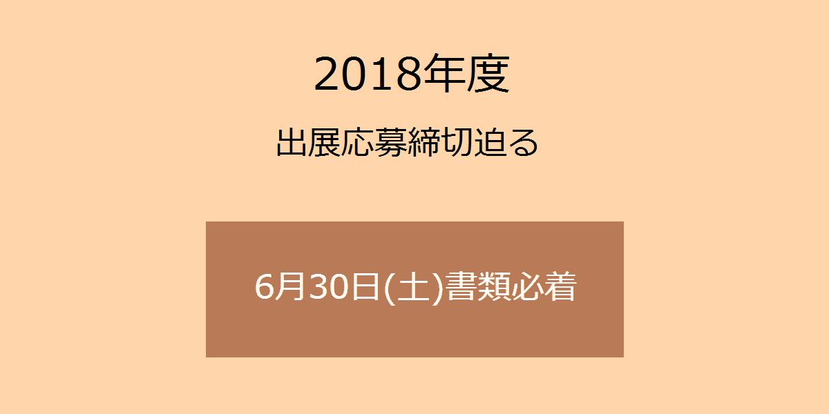 2018年の出展応募締切日について